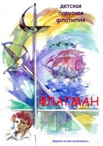 """Детская парусная флотилия """"Флагман"""""""
