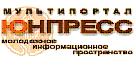 Юнпресс