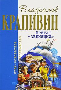 "Владислав КРАПИВИН. Фрегат ""Звенящий"""