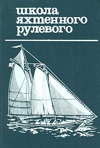 Школа яхтенного рулевого
