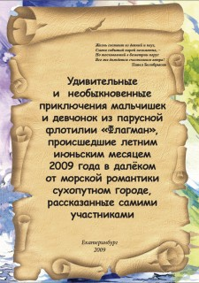 Фрагмент сборника