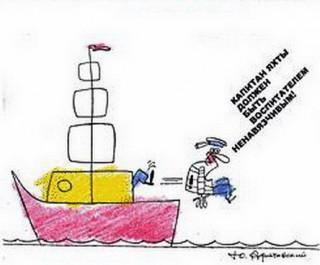 Капитан яхты должен быть воспитателем ненавязчивым...
