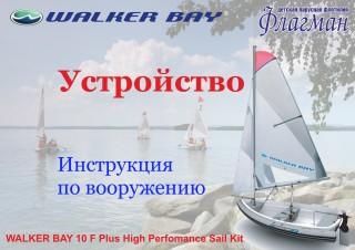 """Скачать """"Устройство яхты  Walker Bay"""" в формате PDF"""