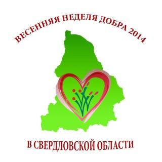 Всероссийская весенняя неделя добровольчества 2014