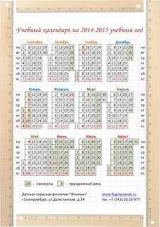 Учебный календарь 2014-15