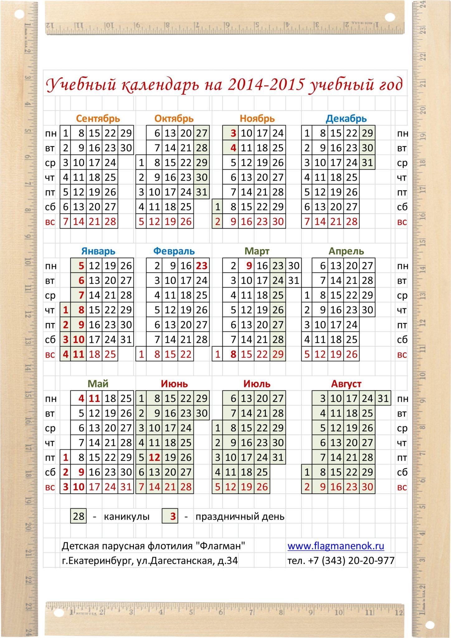 Школьные каникулы 2014-2015: www.flagmanenok.ru/2014/09/школьные-каникулы-2014-2015