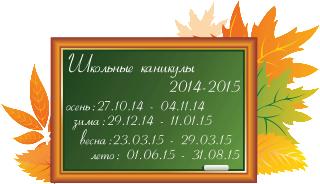 школьные-каникулы-2014-2015-1