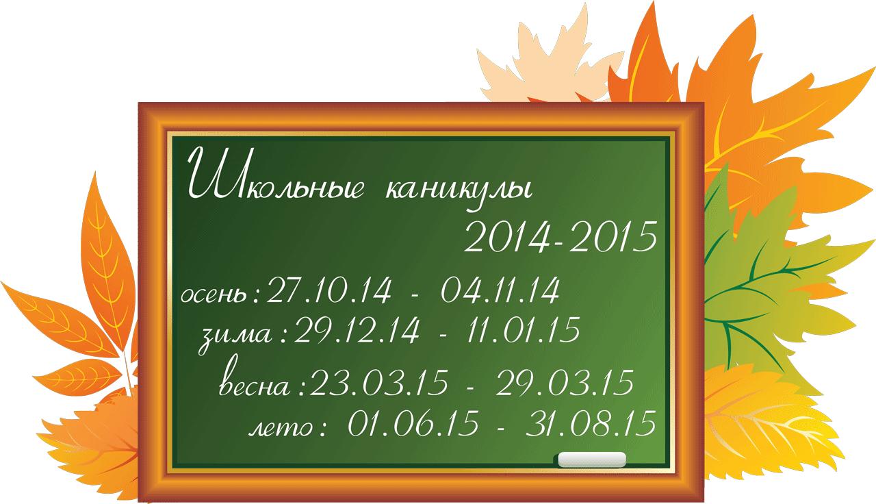 график школьных каникул ...: www.flagmanenok.ru/2014/09/школьные-каникулы-2014-2015