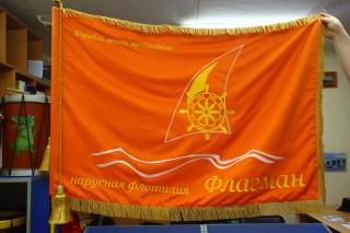 Рыжее Знамя Упрямства