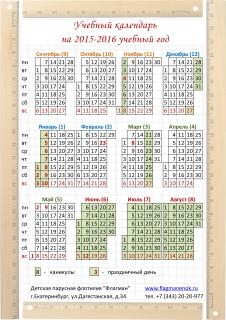 учебный календарь 15-16