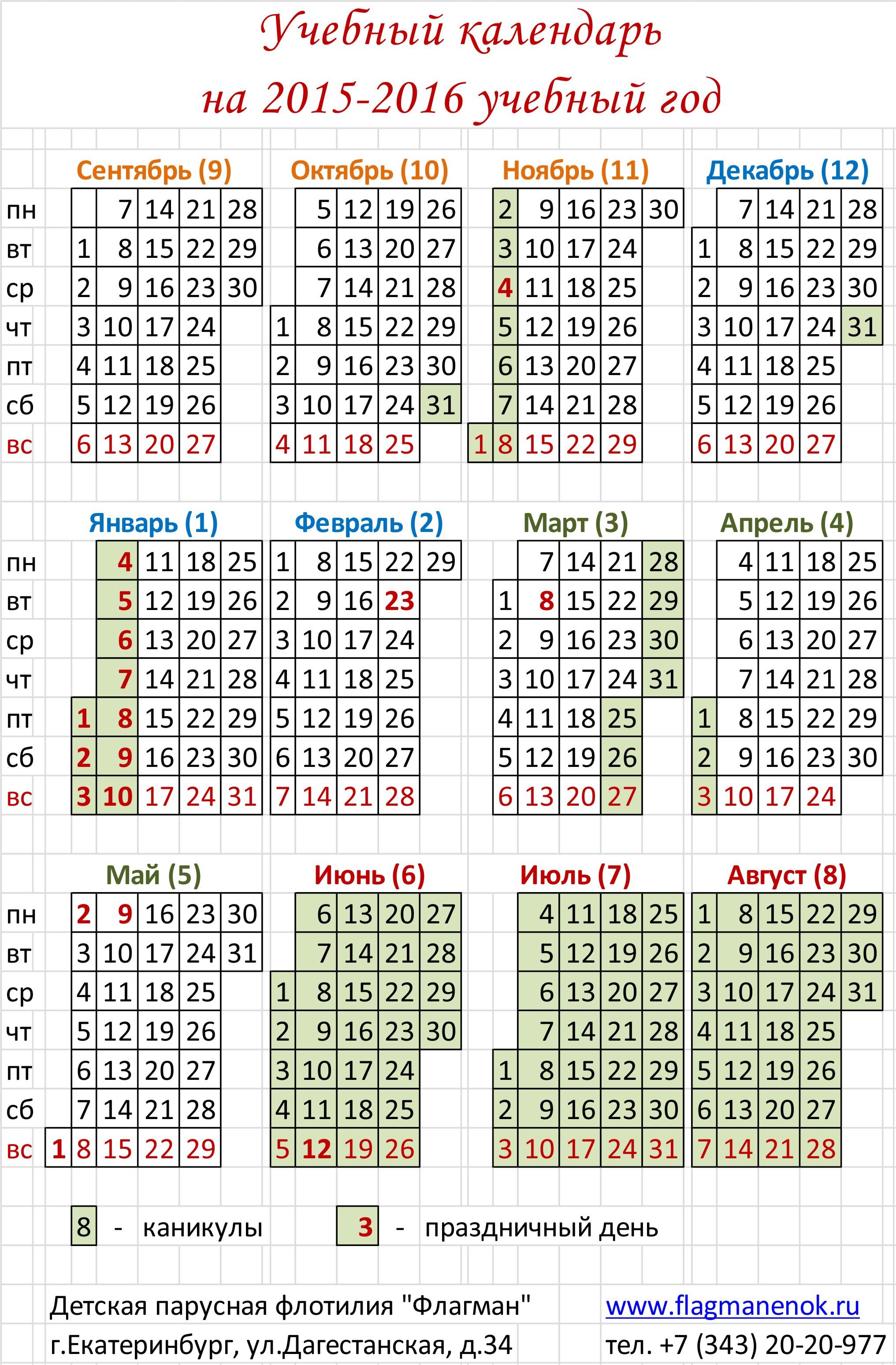 ... учебный график на 2015-2016 учебный год: www.flagmanenok.ru/topics/news