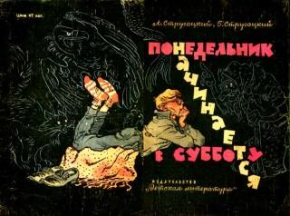 ponedelnik-nachinaetsya-v-subbotu-1