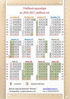 Учебный календарь на 2016-2017 учебный год