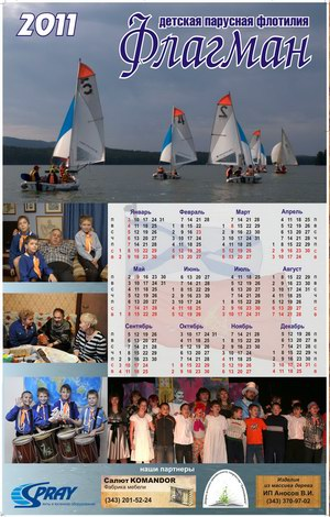 flagmanenok-kalendar-2011