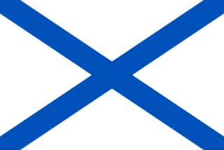 Флаг Андреевский - Флота Российского